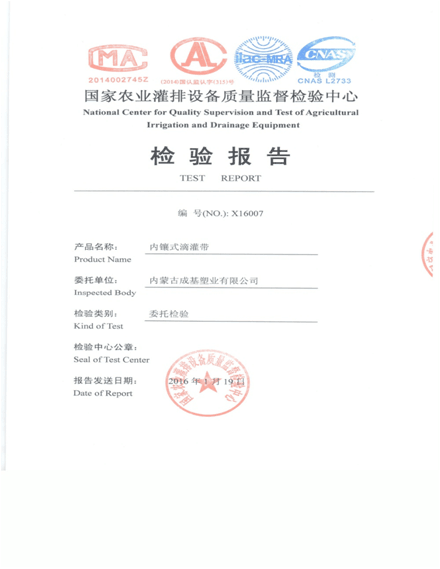 万博manbetx地址带检测报告