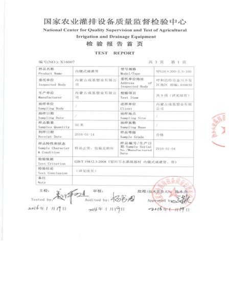 万博manbetx地址带检测报告-2