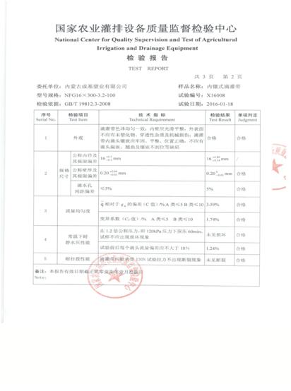 万博manbetx地址带检测报告-3