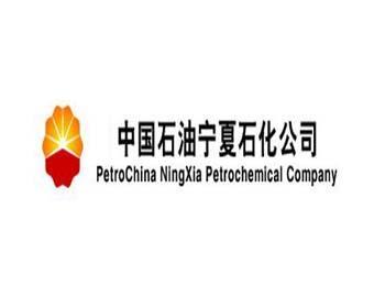中国石油天然气股份有限公司宁夏石化分公司