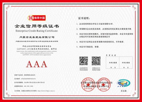 获得信用中国企业AAA认证