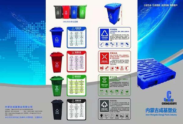 塑料垃圾桶销售